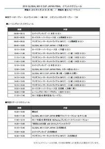 2018_0912_8cupfujitime.jpg